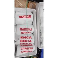 Носки с надписями в подарочной упаковке оптом