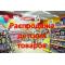Распродажа детских товаров оптом (26)